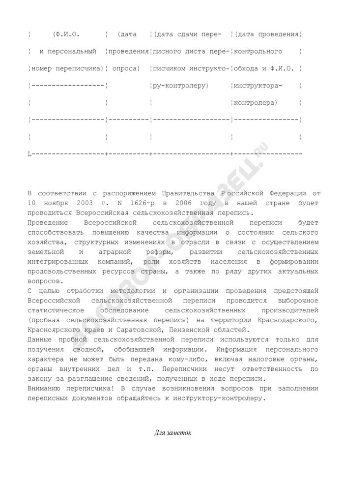 Обложка для переписных листов. Форма N 6. Страница 2