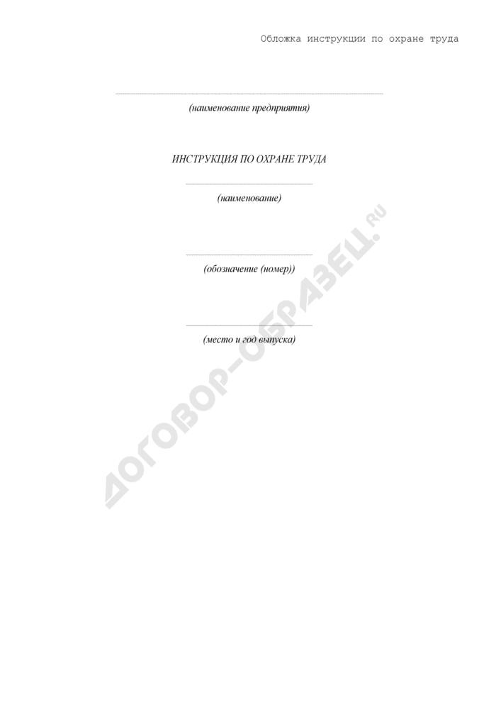 Обложка инструкции по охране труда. Страница 1