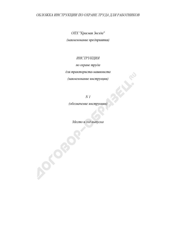 Обложка инструкции по охране труда для работников. Страница 1