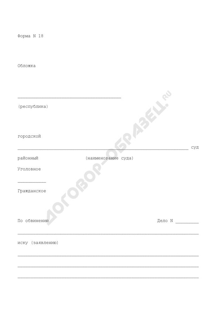 Обложка уголовного (гражданского) дела. Форма N 18. Страница 1