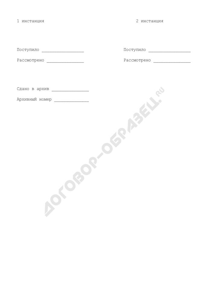 Обложка уголовного (гражданского) дела. Форма N 18. Страница 2