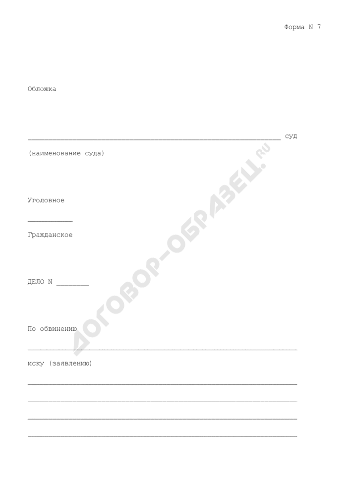Обложка уголовных и гражданских дел, рассматриваемых судом первой инстанции. Форма N 7. Страница 1