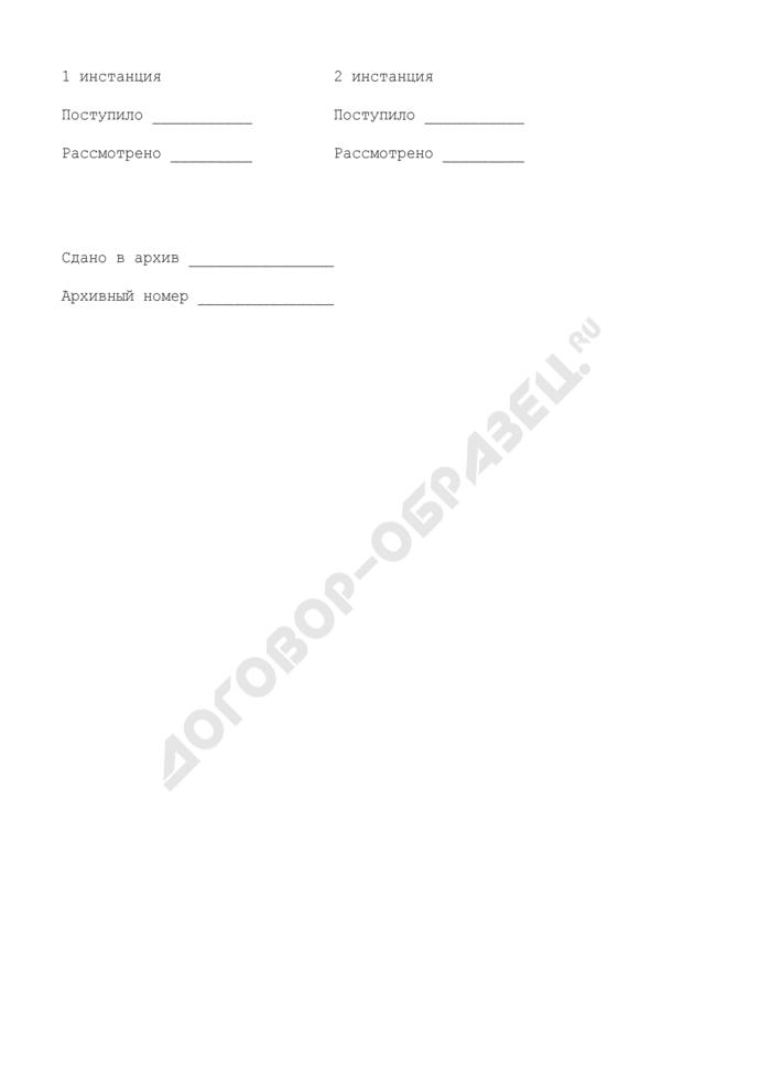 Обложка уголовных и гражданских дел, рассматриваемых судом первой инстанции. Форма N 7. Страница 2