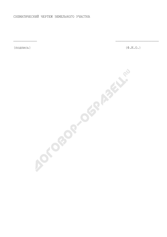 Обмер площади земельного участка к акту проверки соблюдения земельного законодательства на территории города Троицка Московской области. Страница 3