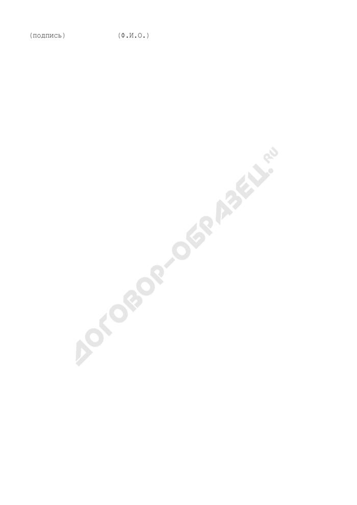 Обмер площади земельного участка (приложение к акту проверки соблюдения земельного законодательства на территории городского поселения Люберцы Люберецкого муниципального района Московской области). Страница 3