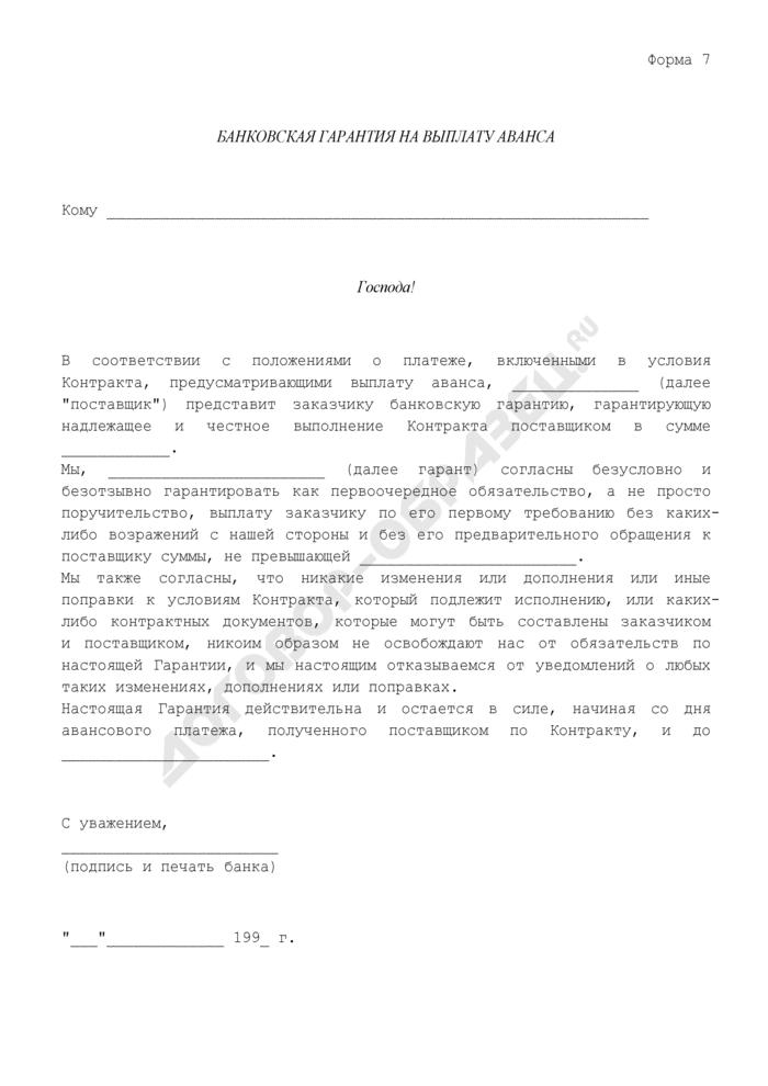 Банковская гарантия на выплату аванса по контракту на поставку товаров и услуг. Форма N 7. Страница 1