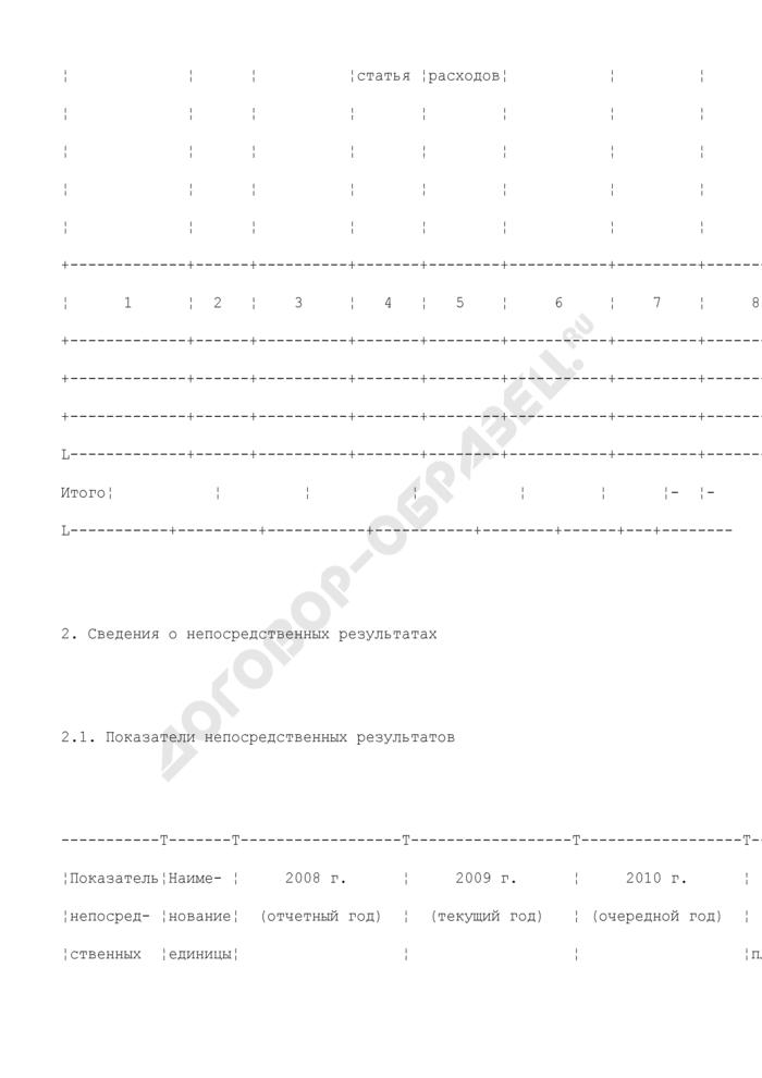 Обоснование бюджетного ассигнования на 2010 год и на плановый период 2011 и 2012 годов. Страница 2