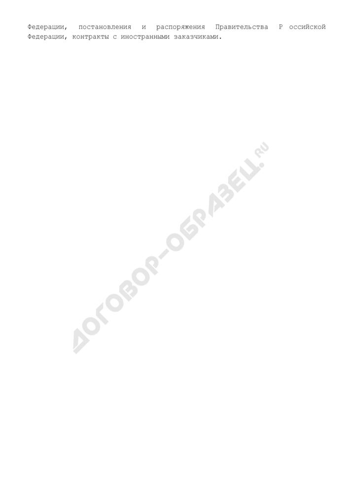 Обоснование объемов бюджетных ассигнований, запрашиваемых из федерального бюджета для финансирования импорта продукции военного назначения для федеральных государственных нужд во исполнение международных обязательств Российской Федерации. Форма N Г-4. Страница 2
