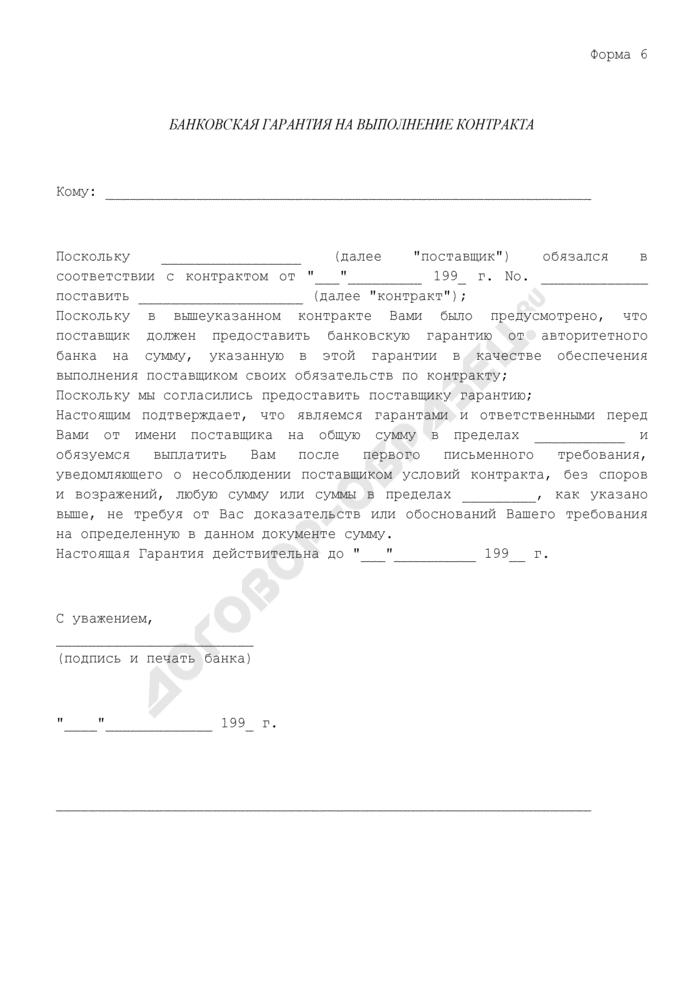 Банковская гарантия на выполнение контракта на поставку товаров и услуг. Форма N 6. Страница 1