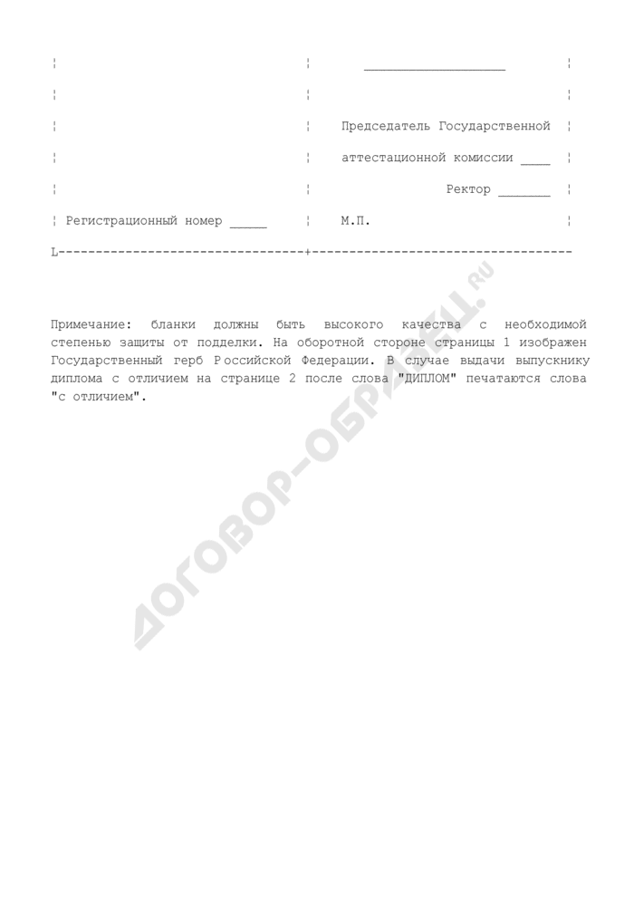 Образец (форма) диплома бакалавра. Страница 2