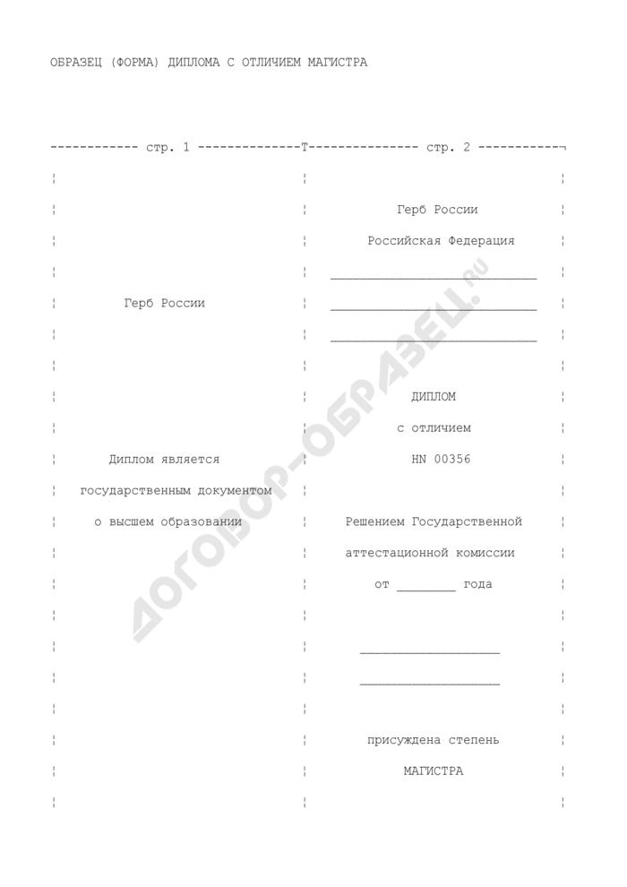 Образец (форма) диплома с отличием магистра. Страница 1