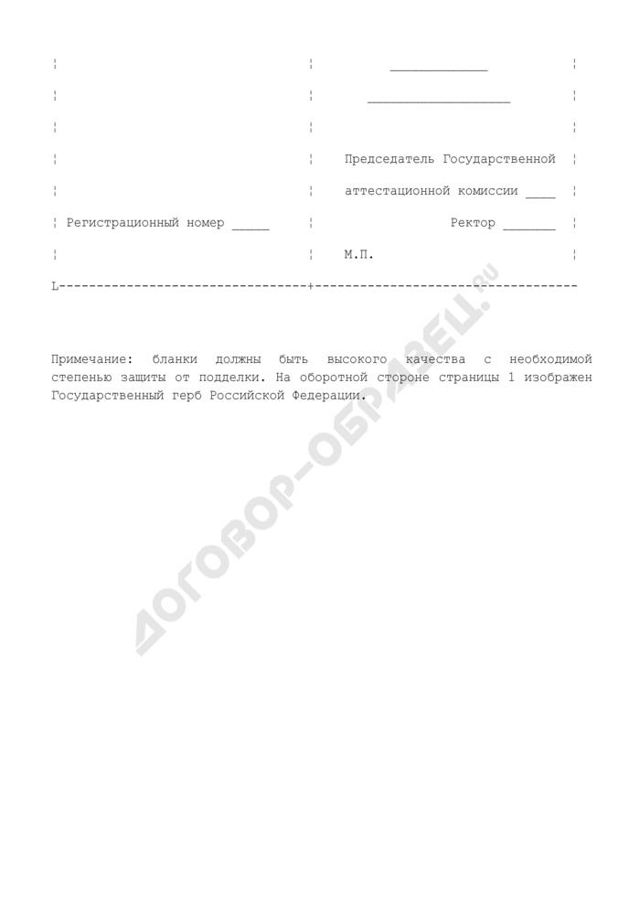 Образец (форма) диплома с отличием магистра. Страница 2