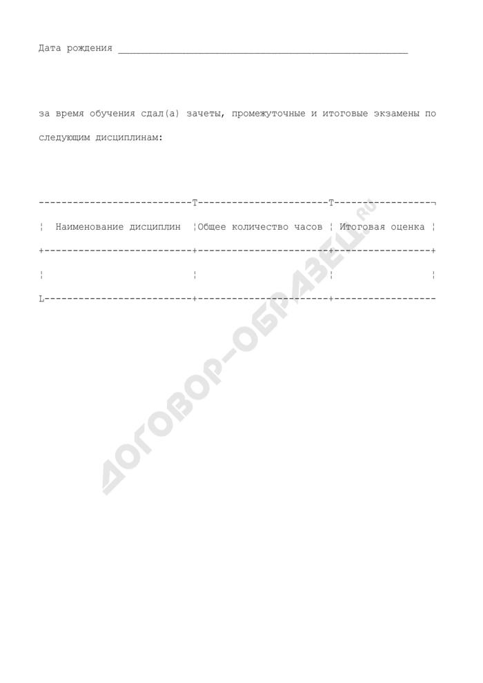 Образец (форма) диплома о неполном высшем образовании. Страница 3