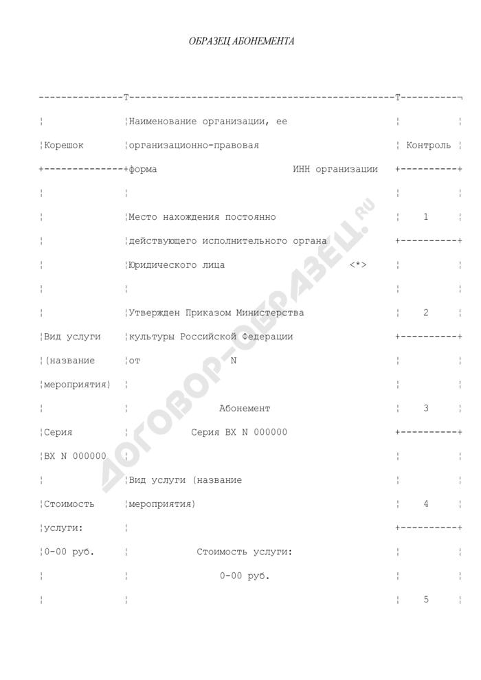 Образец абонемента на мероприятия учреждений культуры. Страница 1