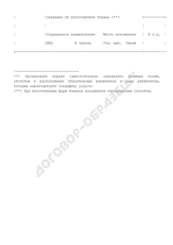 Образец абонемента на мероприятия учреждений культуры. Страница 2