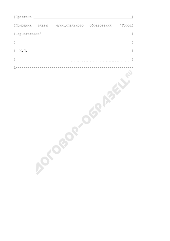 Образец аккредитационной карточки журналиста при органах местного самоуправления г. Черноголовки Ногинского района Московской области. Страница 2