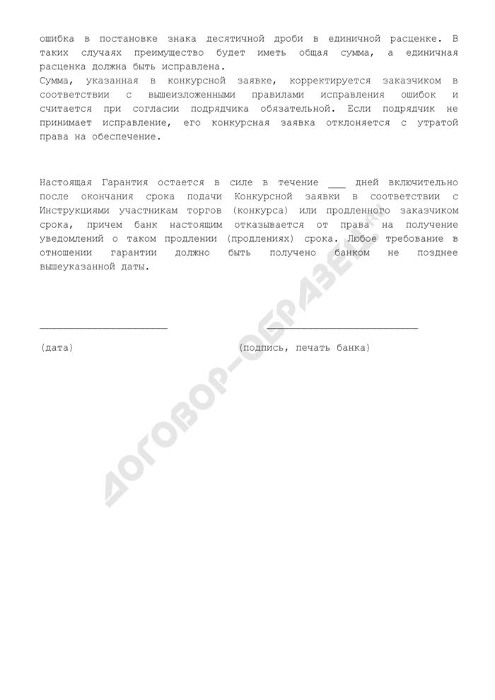 Банковская гарантия конкурсной заявки на закупку работ. Форма N 5. Страница 2
