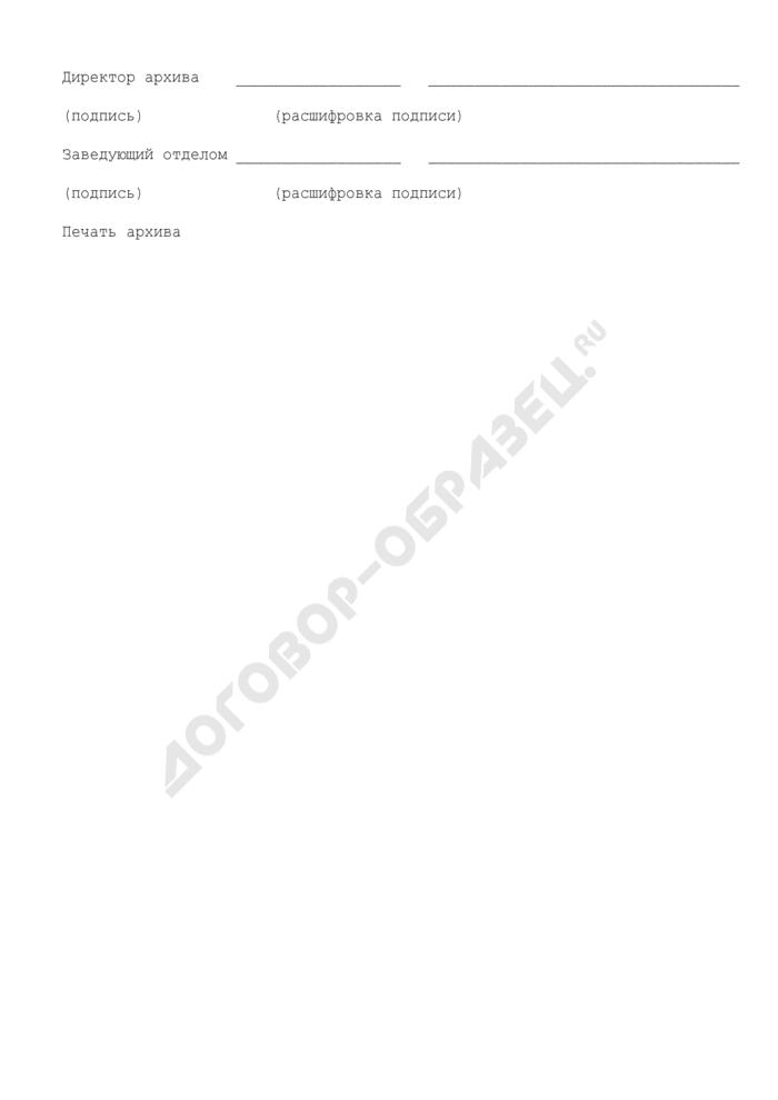 Образец архивной копии, выдаваемой главным архивным управлением города Москвы. Страница 2