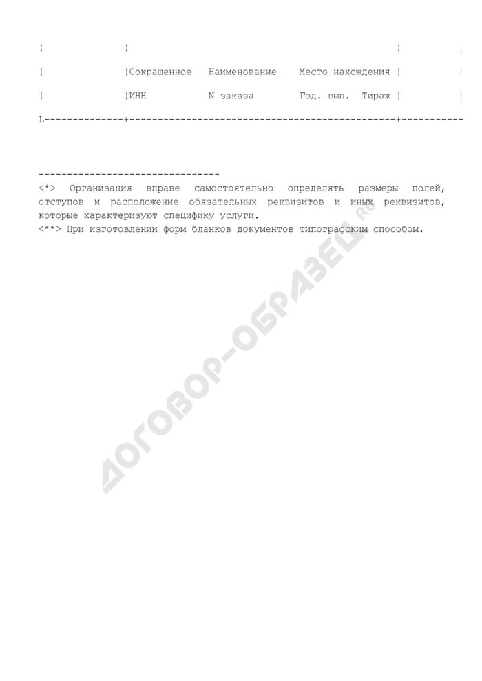 Образец билета на мероприятия учреждений культуры. Страница 2