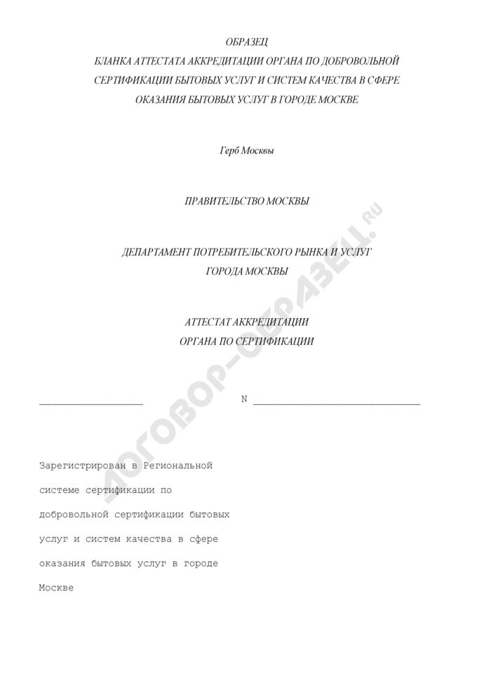 Образец бланка аттестата аккредитации органа по добровольной сертификации бытовых услуг и систем качества в сфере оказания бытовых услуг в городе Москве. Страница 1