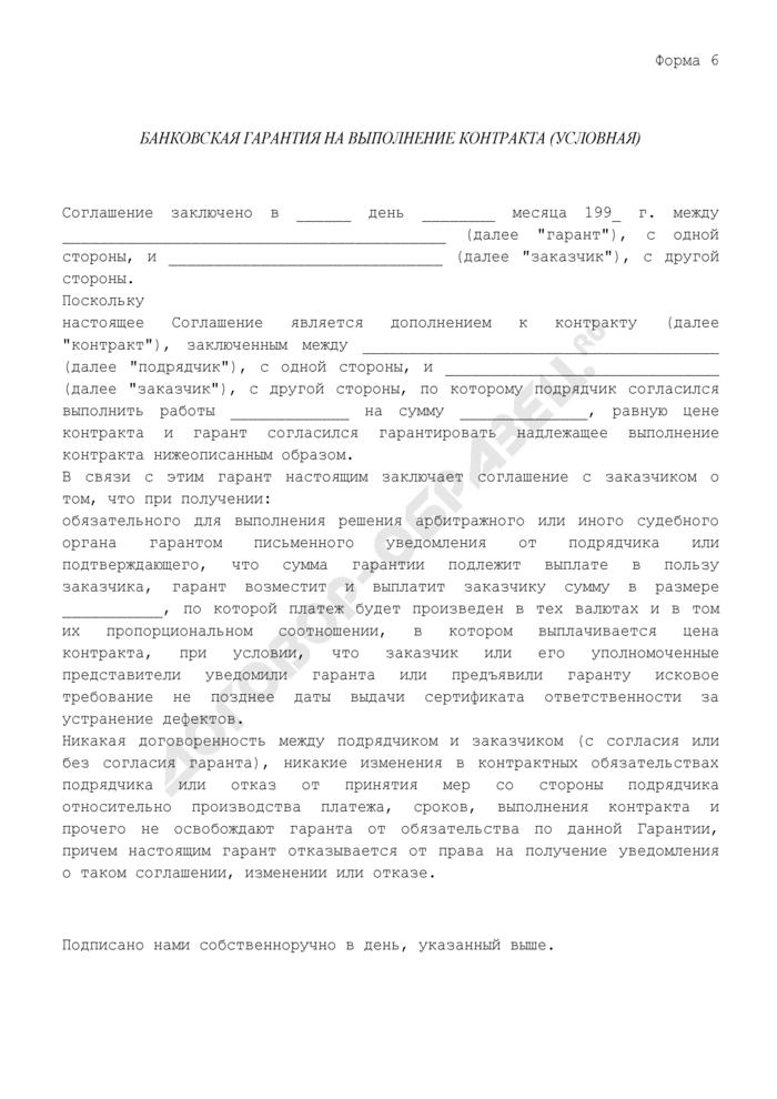 Банковская гарантия на выполнение контракта по конкурсной заявке на закупку работ (условная). Форма N 6. Страница 1
