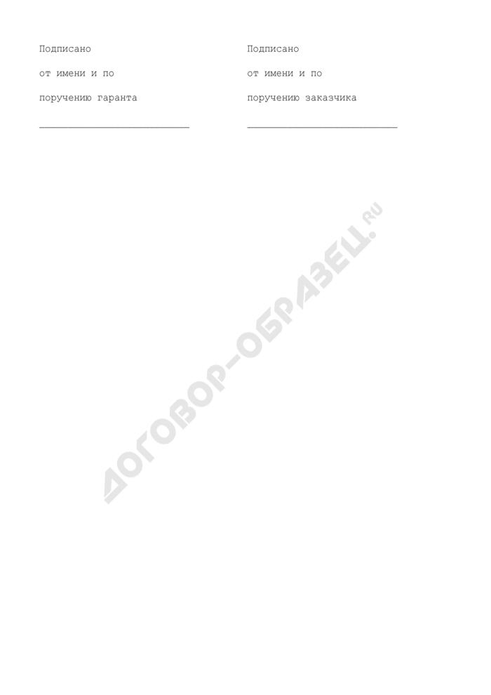 Банковская гарантия на выполнение контракта по конкурсной заявке на закупку работ (условная). Форма N 6. Страница 2