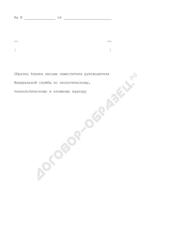 Образец бланка письма заместителя руководителя Федеральной службы по экологическому, технологическому и атомному надзору. Страница 2
