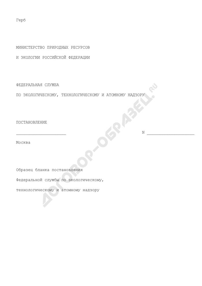 Образец бланка постановления Федеральной службы по экологическому, технологическому и атомному надзору. Страница 1