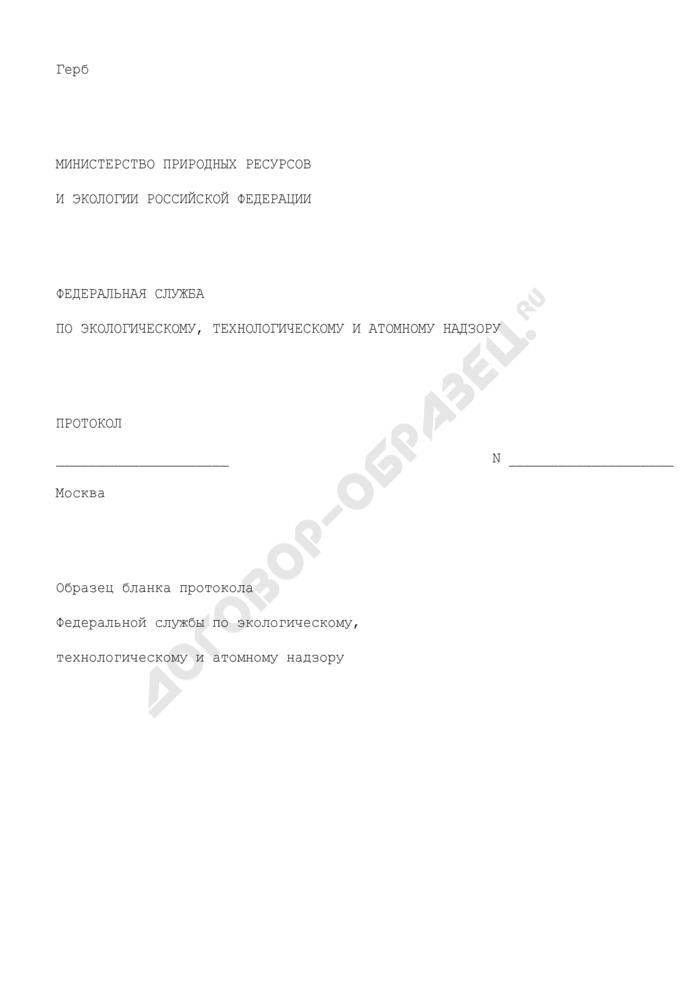 Образец бланка протокола Федеральной службы по экологическому, технологическому и атомному надзору. Страница 1