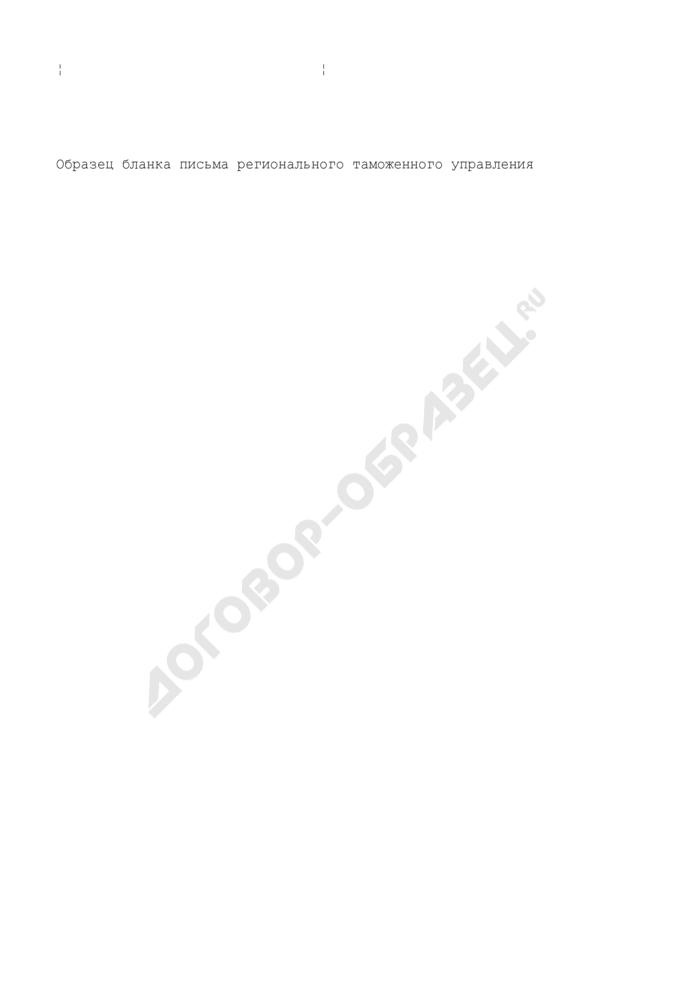 Образец бланка письма регионального таможенного управления. Страница 2