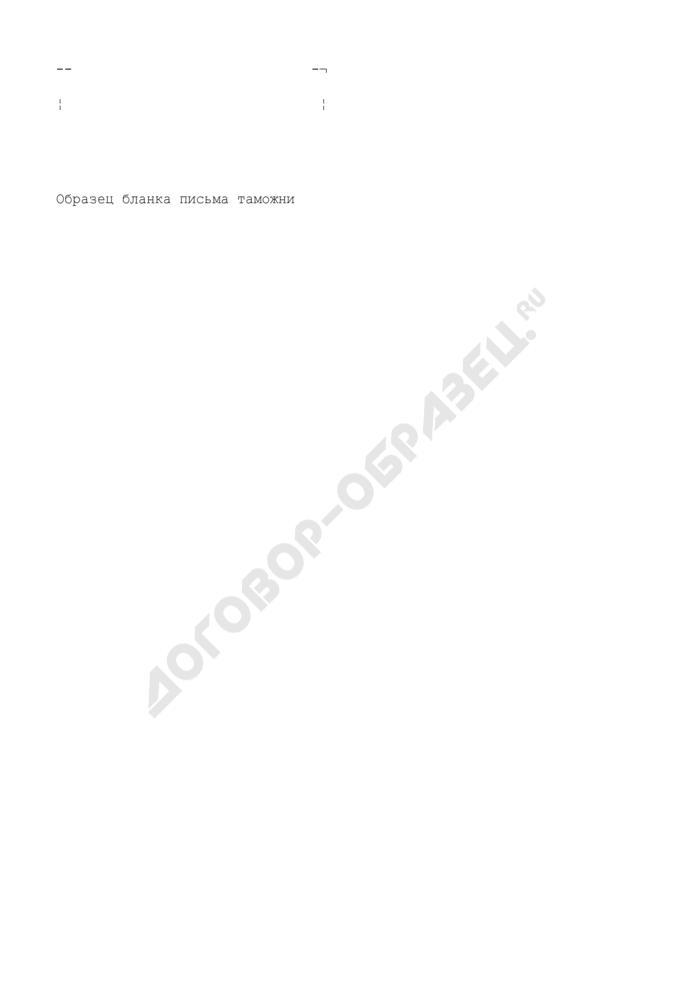 Образец бланка письма таможни. Страница 2