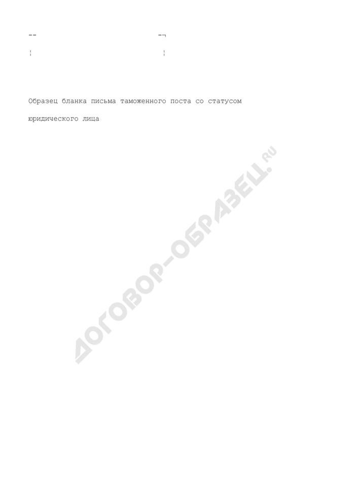 Образец бланка письма таможенного поста со статусом юридического лица. Страница 2