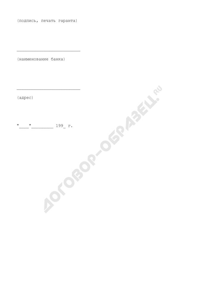 Банковская гарантия на выполнение контракта по конкурсной заявке на закупку работ (безусловная). Форма N 7. Страница 2