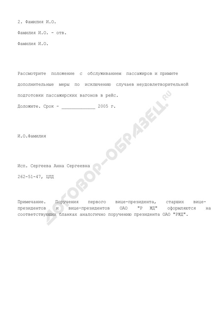 """Образец бланка поручения президента ОАО """"РЖД"""" и пример его оформления. Страница 2"""