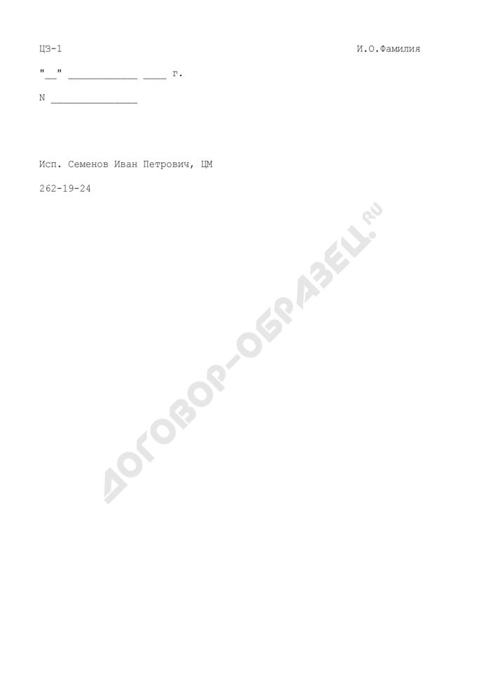 """Образец бланка телеграммы ОАО """"РЖД"""" и пример ее оформления. Страница 2"""