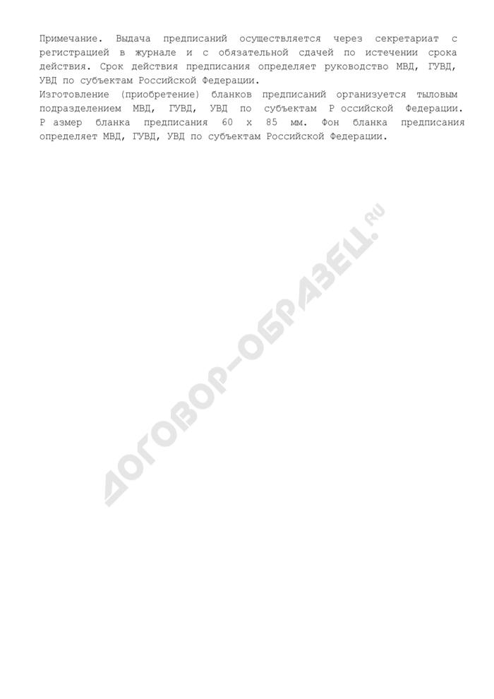 Образец бланка предписания на право проверки организации работы в автохозяйствах, автослужбах и подразделениях органов внутренних дел. Страница 3