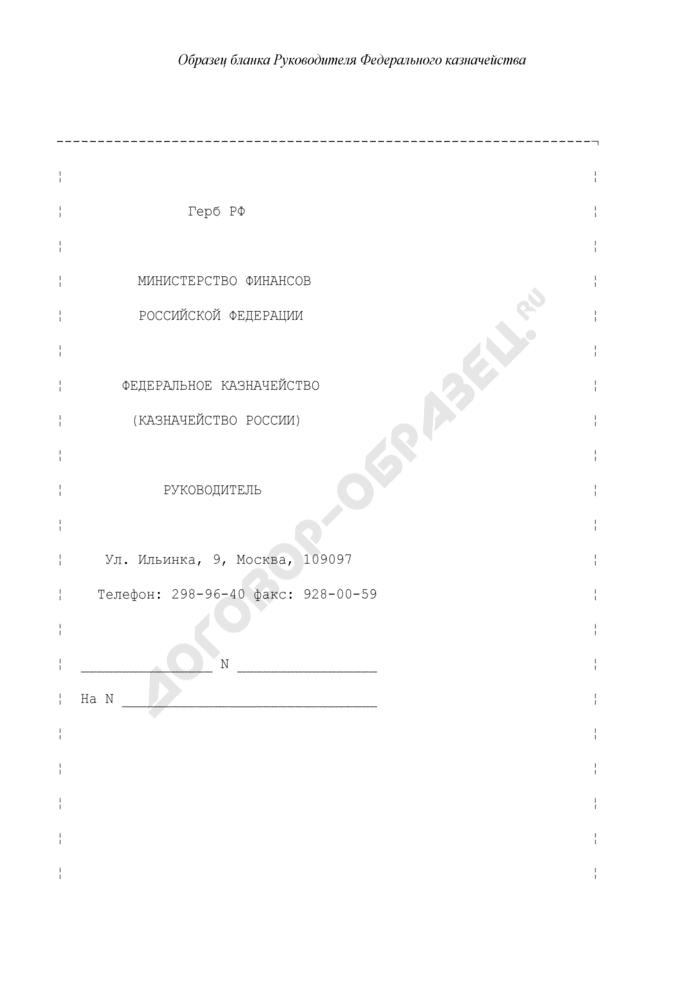 Образец бланка Руководителя Федерального казначейства. Страница 1