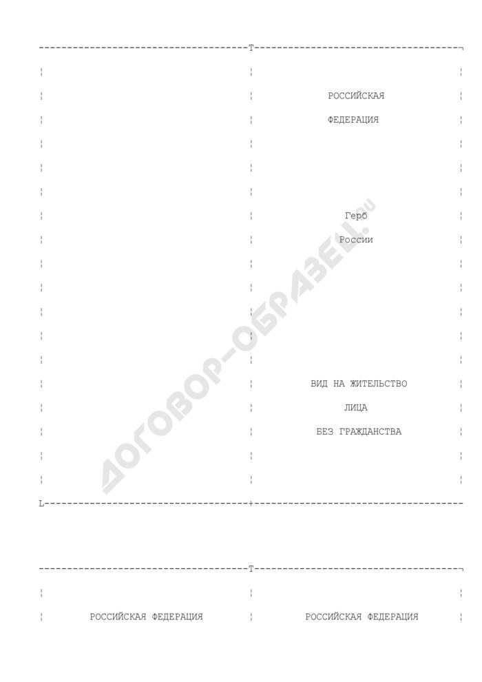 Образец бланка вида на жительство, выдаваемого лицу без гражданства (рус./англ.). Страница 1