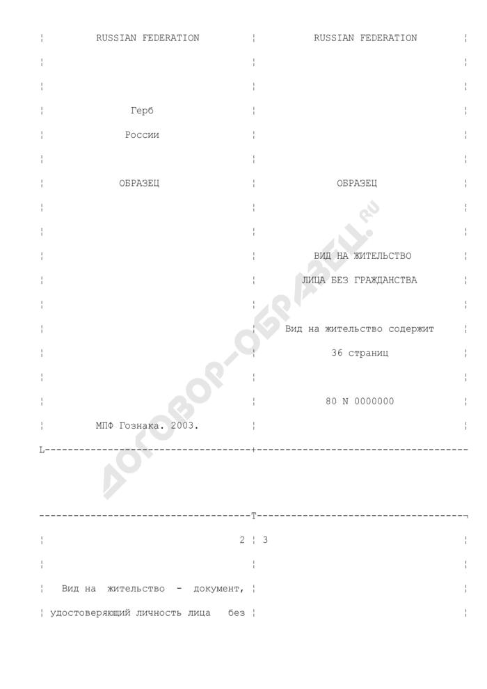 Образец бланка вида на жительство, выдаваемого лицу без гражданства (рус./англ.). Страница 2