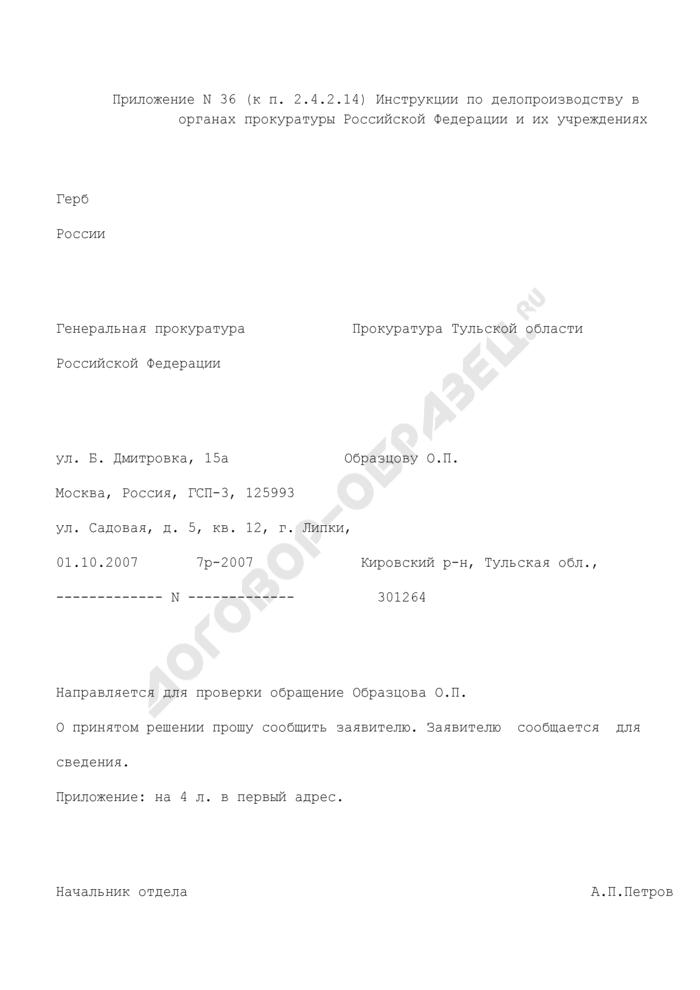 Образец бланка сопроводительного письма к обращениям, направленным для разрешения в подчиненные прокуратуры, следственные органы следственного комитета или другие органы без контроля. Страница 1