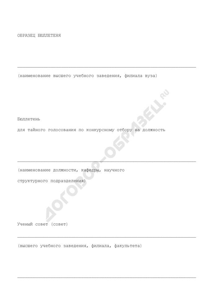 Образец бюллетеня для тайного голосования по конкурсному отбору на должность. Страница 1