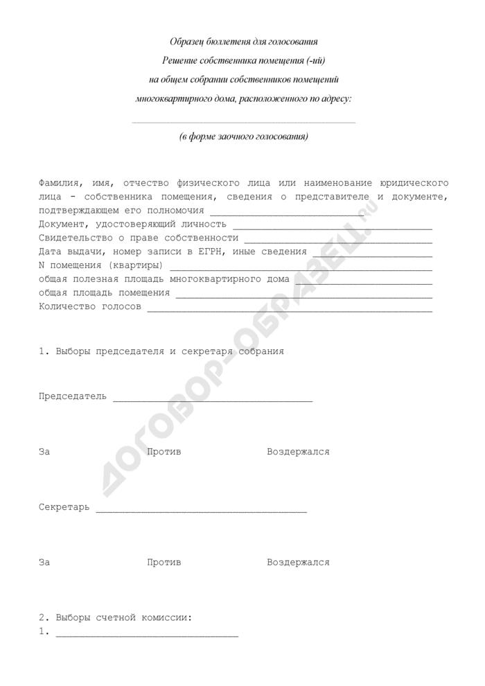 Образец бюллетеня для голосования по вопросу принятия решения собственником помещения на общем собрании собственников помещений многоквартирного дома (в форме заочного голосования). Страница 1