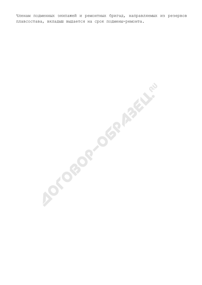 Образец вкладыша к удостоверению личности на промышленных предприятиях и других объектах Министерства морского флота СССР. Страница 2