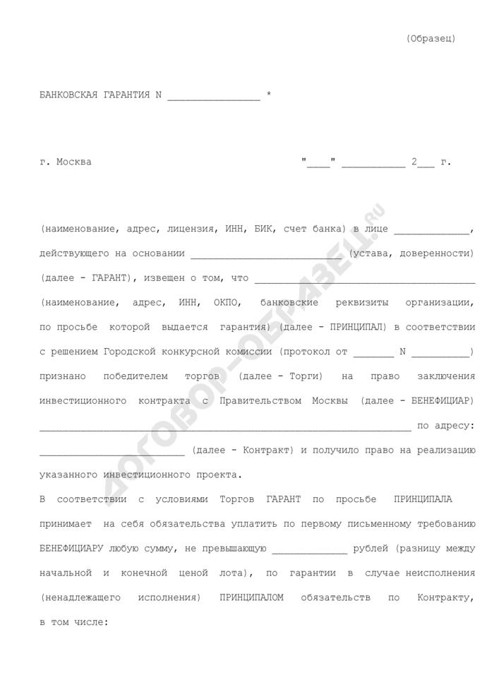 Банковская гарантия, действующая до срока ввода объекта в эксплуатацию по обязательствам по проектированию и строительству или срока действия графика платежей по обязательствам по перечислению в бюджет города Москвы (образец) (приложение к лотовой (конкурсной) документации по объектам, выставляемым на инвестиционные аукционы и конкурсы). Страница 1