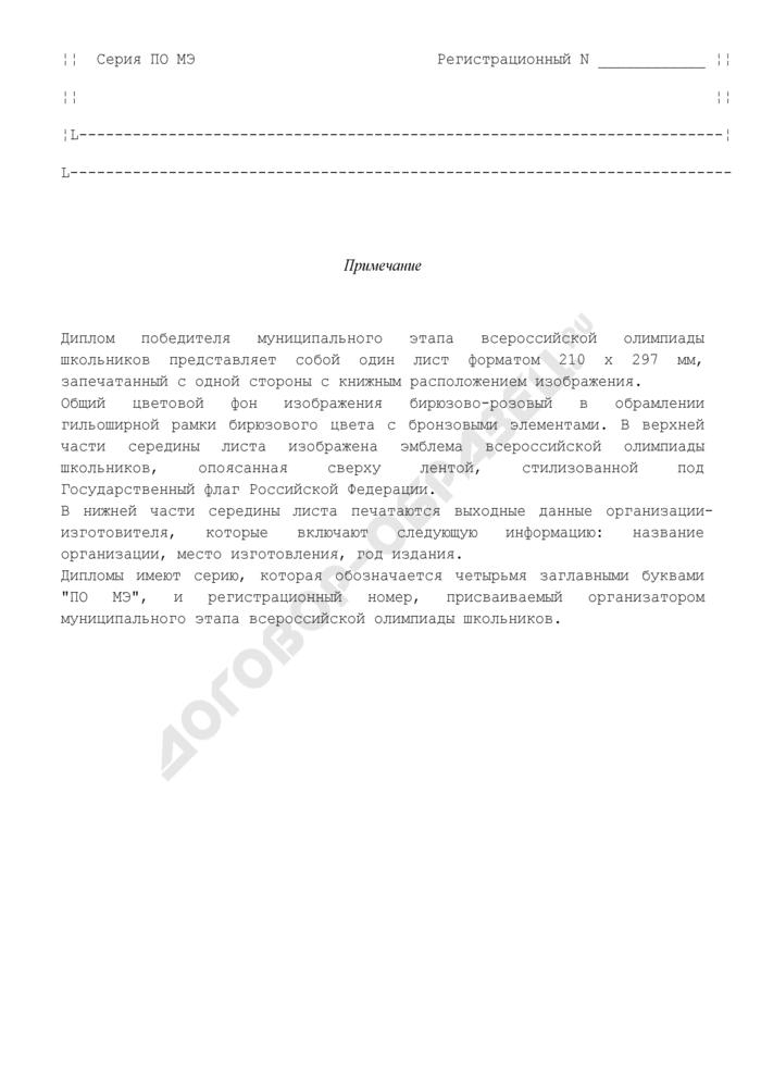Образец диплома победителя муниципального этапа всероссийской олимпиады школьников. Страница 3