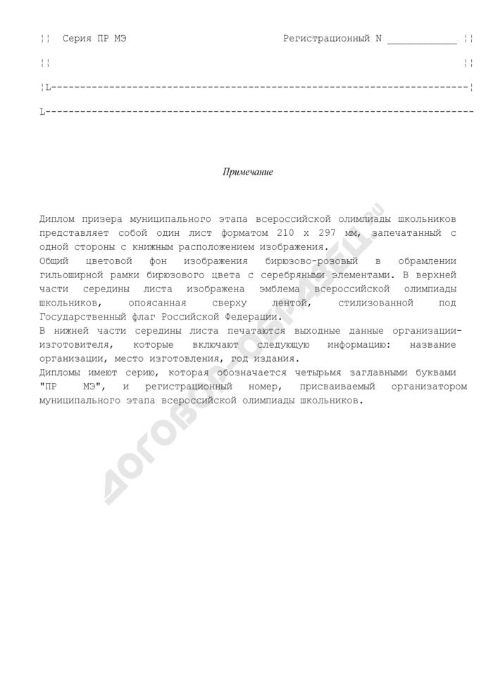 Образец диплома призера муниципального этапа всероссийской олимпиады школьников. Страница 3