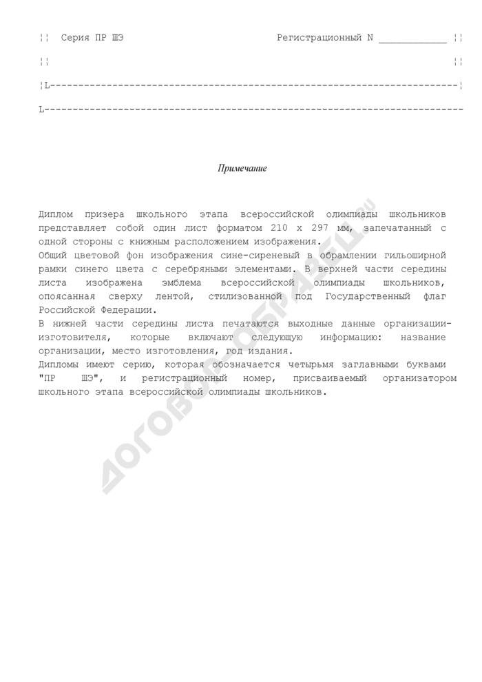 Образец диплома призера школьного этапа всероссийской олимпиады школьников. Страница 3