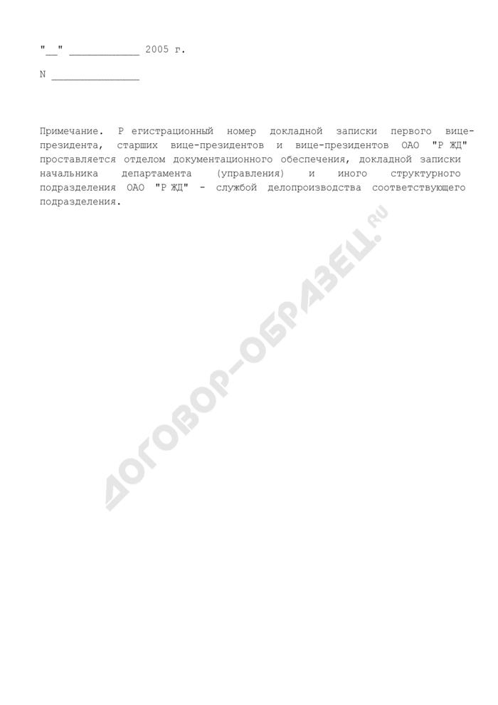 Образец докладной записки о развитии туристического бизнеса на железнодорожном транспорте. Страница 2