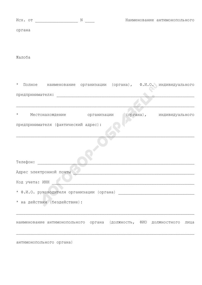 Образец жалобы на действие (бездействие) антимонопольного органа (должностного лица антимонопольного органа). Страница 1
