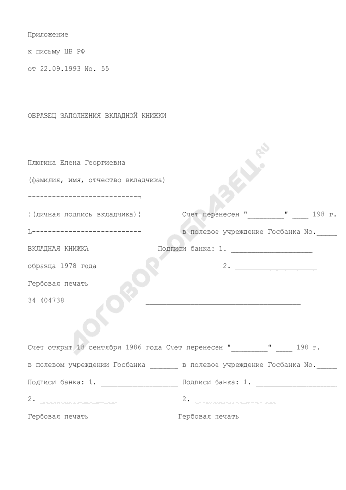 Образец заполнения вкладной книжки. Страница 1